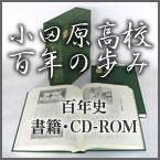 百年史「小田原高校百年の歩み」
