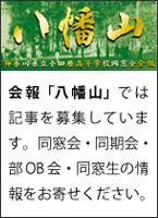 会報「八幡山」記事募集
