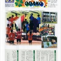 会報「八幡山」第20号(裏表紙)