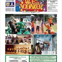 会報「八幡山」第25号(裏表紙)