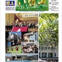 会報「八幡山」第26号(表紙)