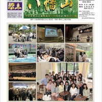 会報「八幡山」第27号(表紙)