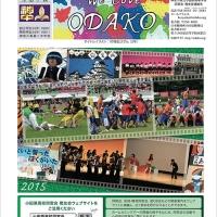会報「八幡山」第27号(裏表紙)