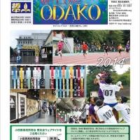 会報「八幡山」第26号(裏表紙)