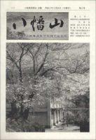 会報「八幡山」第2号