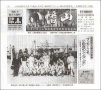 会報「八幡山」第9号 臨時増刊号(表紙)
