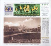 会報「八幡山」第10号(表紙)