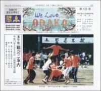 会報「八幡山」第10号(裏表紙)