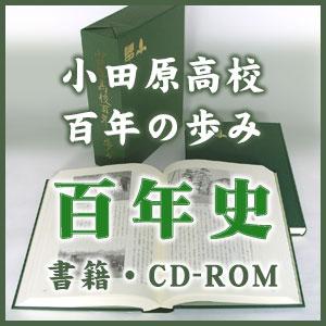 百年史 書籍・CD-ROM
