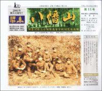 会報「八幡山」第11号(表紙)