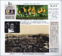 会報「八幡山」第13号(表紙)