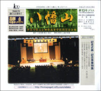 会報「八幡山」第13号プラス(表紙)