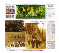 会報「八幡山」第14号(表紙)