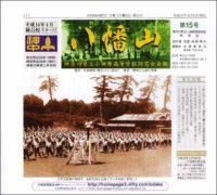 会報「八幡山」第15号(表紙)