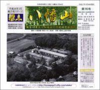 会報「八幡山」第16号(表紙)