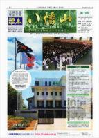 会報「八幡山」第19号(表紙)