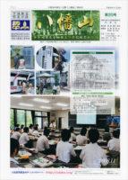 会報「八幡山」第20号(表紙)
