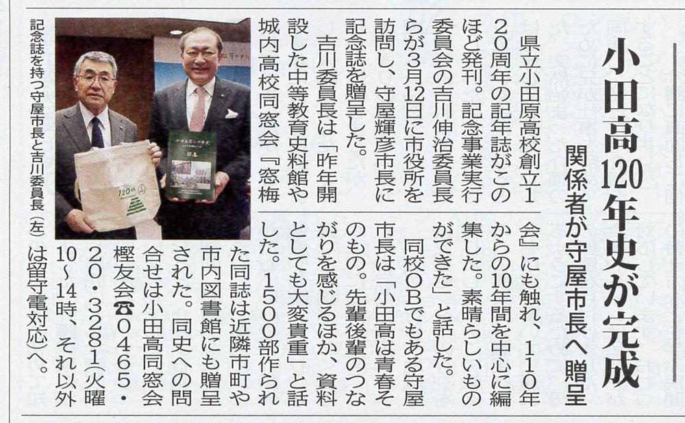 小田高120年史が完成(新聞記事)