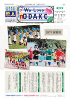 会報「八幡山」第21号(裏表紙)