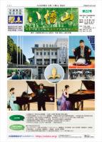 会報「八幡山」第22号(表紙)