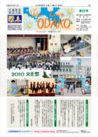 会報「八幡山」第22号(裏表紙)