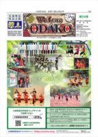 会報「八幡山」第24号(裏表紙)