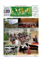 会報「八幡山」第25号(表紙)