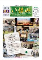 会報「八幡山」第28号(表紙)