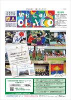 会報「八幡山」第28号(裏表紙)