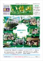 会報「八幡山」第29号(表紙)