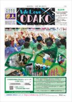 会報「八幡山」第29号(裏表紙)