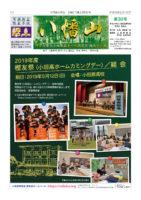 会報「八幡山」第30号(表紙)