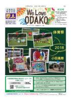 会報「八幡山」第30号(裏表紙)