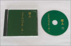 百年史CD-ROM