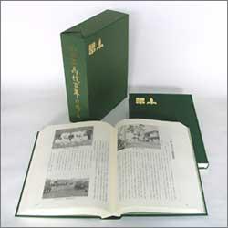 百年史 書籍