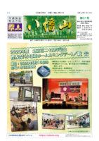 会報「八幡山」第31号(表紙)