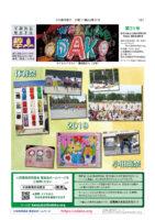 会報「八幡山」第31号(裏表紙)