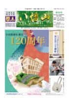 会報「八幡山」第32号(表紙)