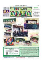 会報「八幡山」第32号(裏表紙)