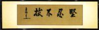 校訓『堅忍不抜』東郷平八郎書