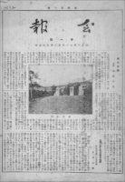 昭和6.12.20 同窓会「会報」創刊号