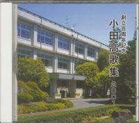 平成11.4.6 小田高歌集CD