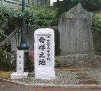 平成13 小田原高等学校発祥之地の碑