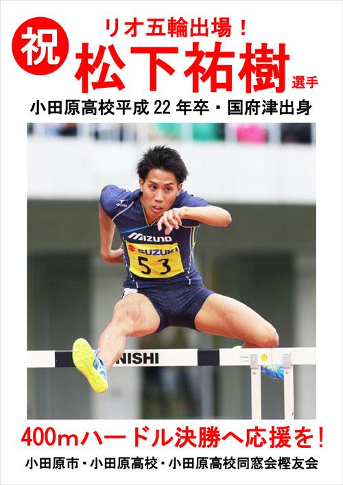 matsushita-poster