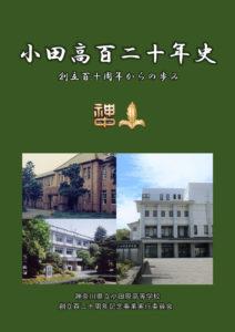 小田高百二十年史