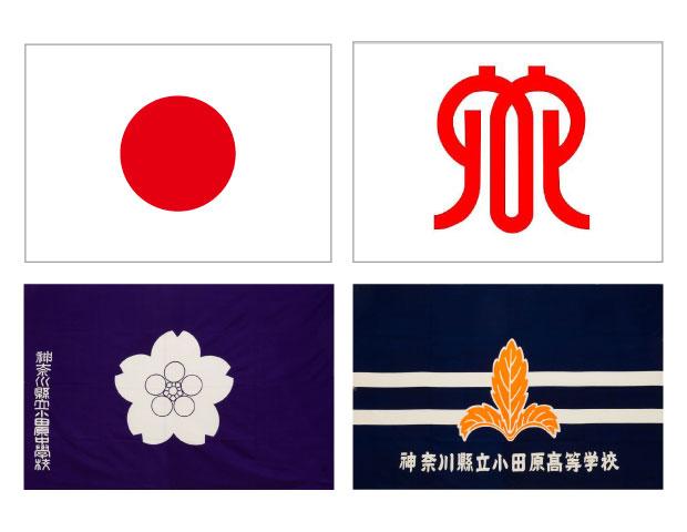 国旗・県旗・校旗