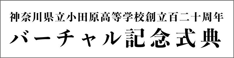 神奈川県立小田原高等学校 創立百二十周年バーチャル記念式典