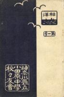 大正2.7.15 「相洋」創刊号