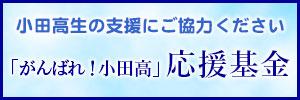「がんばれ!小田高」応援基金