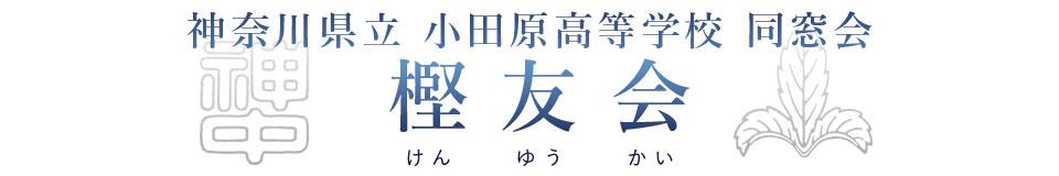 神奈川県立小田原高等学校同窓会 樫友会